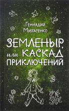 Земленыр, или Каскад приключений, Геннадий Михасенко