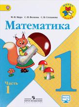 Математика. 1 класс. Учебник. В 2 частях. Часть 1, М. И. Моро, С. И. Волкова, С. В. Степанова