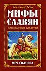 Мифы славян, рассказанные для детей. Меч Сварога, Александр Асов