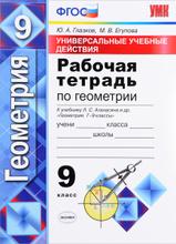 Геометрия. 9 класс. Рабочая тетрадь. Универсальные учебные действия, Ю. А. Глазков, М. В. Егупова