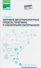 Заправка автотранспортных средств горючими и смазочными материалами, А. А. Коршак