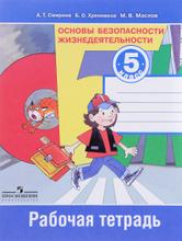 Основы безопасности жизнедеятельности. 5 класс. Рабочая тетрадь, А. Т. Смирнов, Б. О. Хренников, М. В. Маслов
