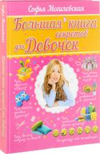 Большая книга секретов для девочек, Софья Могилевская