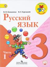 Русский язык. 3 класс. Учебник. В 2 частях. Часть 1, В. П. Канакина, В. Г. Горецкий