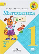 Математика. 1 класс. Учебник. В 2 частях. Часть 2, М. И. Моро, С. И. Волкова, С. В. Степанова