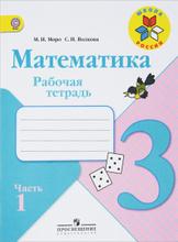 Математика. 3 класс. Рабочая тетрадь. В 2 частях. Часть 1, М. И. Моро, С. И. Волкова