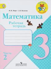Математика. 3 класс. Рабочая тетрадь. В 2 частях. Часть 2, М. И. Моро, С. И. Волкова