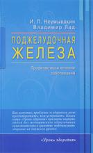 Поджелудочная железа. Профилактика и лечение заболеваний, И. П. Неумывакин, В. Лад