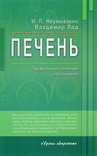 Печень. Профилактика и лечение заболеваний, И. П. Неумывакин, Владимир Лад