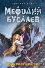 Тайная магия Депресняка, Дмитрий Емец