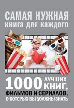 1000 лучших книг, фильмов и сериалов, о которых вы должны знать, Мерников А.Г.