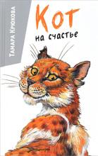 Кот на счастье, Тамара Крюкова