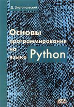 Основы программирования на языке Python, Д. М. Златопольский