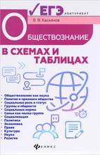 Обществознание в схемах и таблицах. Готовимся к ЕГЭ, В. В. Касьянов