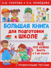 Большая книга для подготовки к школе с проверочными тестами, О. В. Узорова, Е. А. Нефёдова