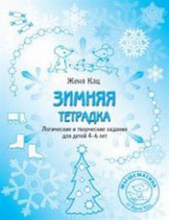 Зимняя тетрадка. Логические и творческие задания для детей 4–6 лет, Е. М. Кац
