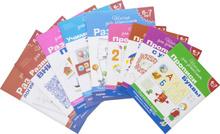 Школа для дошколят (комплект из 9 книг),