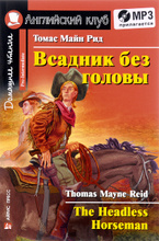 Всадник без головы (+ MP3), Томас Майн Рид