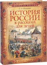 История России в рассказах для детей. Избранные главы, А. О. Ишимова