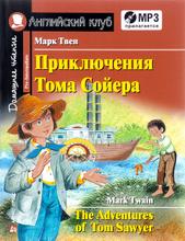 Приключения Тома Сойера / The Adventures of Tom Sawyer (+ CD), Марк Твен