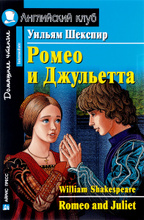 Ромео и Джульетта / Romeo and Juliet, Уильям Шекспир