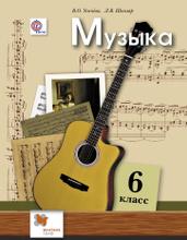 Музыка. 6класс. Учебник, В. О. Усачева, Л. В. Школяр