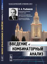 Введение в комбинаторный анализ, К. А. Рыбников