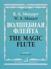 Волшебная флейта. Опера в 2 действиях, 11 картинах. Клавир / The Magic Flute: Vocal Score, В.А. Моцарт