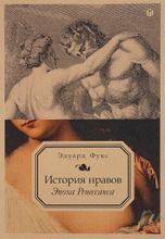 История нравов. Эпоха Ренессанса, Эдуард Фукс