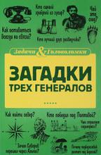 Загадки трех генералов, Елена Первушина