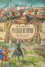 Моя первая Русская История. В рассказах для детей с иллюстрациями, Н. Н. Головин