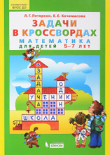 Задачи в кроссвордах. Математика для детей 5-7 лет, Л. Г. Петерсон, Е. Е. Кочемасова