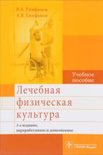 Лечебная физическая культура. Учебное пособие, В. А. Епифанов, А. В. Епифанов
