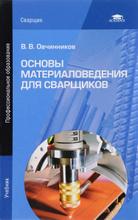Основы материаловедения для сварщиков. Учебник, В. В. Овчинников