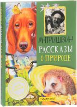 Рассказы о природе, Михаил Пришвин