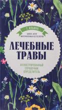 Лечебные травы. Иллюстрированный справочник-определитель, Т. Ильина