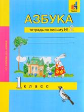 Азбука. 1 класс. Тетрадь по письму №2, Н. Г. Агаркова, Ю. А. Агарков