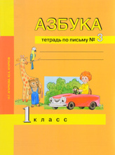Азбука. 1 класс. Тетрадь по письму № 3, Ю. А. Агарков, Н. Г. Агаркова