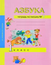 Азбука. 1 класс. Тетрадь по письму №1, Н. Г. Агаркова, Ю. А. Агарков