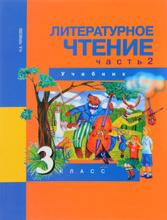 Литературное чтение. 3 класс. Учебник. В 2 частях. Часть 2, Н. А. Чуракова