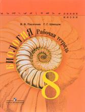Биология. 8 класс. Рабочая тетрадь, В. В. Пасечник, Г. Г. Швецов