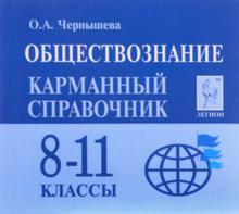 Обществознание. 8-11 классы. Карманный справочник (миниатюрное издание), О. А. Чернышева