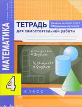 Математика. 4 класс. Тетрадь для самостоятельной работы. Приемы устного счета. Обобщающее повторение, Р. Г. Чуракова, Г. В. Янычева
