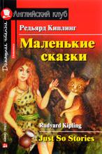 Редьярд Киплинг. Маленькие сказки / Rudyard Kipling: Just So Stories, Редьярд Киплинг