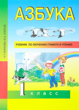 Азбука. 1 класс. Учебник, Ю. А. Агарков, Н. Г. Агаркова