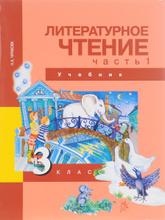 Литературное чтение. 3 класс. Учебник. В 2 частях. Часть 1, Н. А. Чуракова