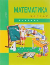 Математика. 4 класс. Учебник. В 2 частях. Часть 2, А. Л. Чекин