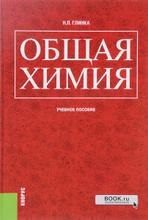 Общая химия. Учебное пособие, Н. Л. Глинка
