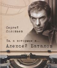 Те, с которыми я... Алексей Баталов, Сергей Соловьев