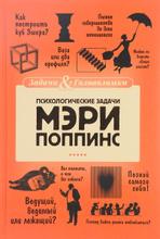 Психологические задачи Мэри Поппинс, Елена Первушина